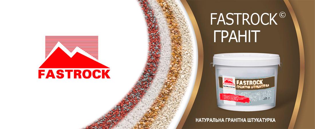 Гранитна штукатурка Fastrock Granit