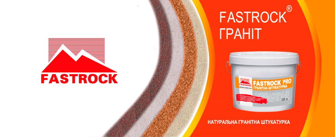 Гранітна штукатурка Fastrock Granit PRO