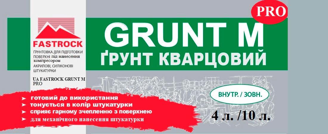 Грунтовка Fastrock Grunt M PRO 4л